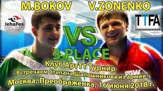 Клуб ArtTT 3 PLACE ZONENKO - BOKOV #TableTennis #НастольныйТеннис