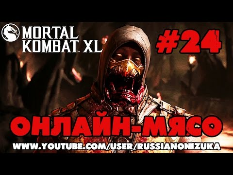 ОНЛАЙН МЯСО - Mortal Kombat XL #24 - НЕПРИЯТНЫЕ ПЕРСОНАЖИ