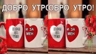 ДОБРО  УТРО  С  ЧАША  КАФЕ!