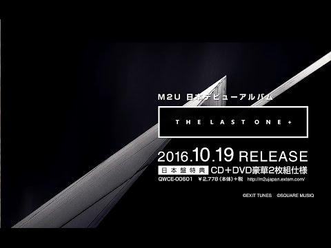 【10/19発売】 M2U / THE LAST ONE + 【全曲クロスフェード】2016.10.19 RELEASE