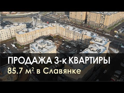 Купить 3к квартиру в Славянке