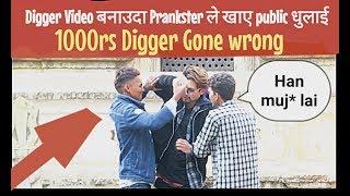 Digger Video बनाउदा Prankster ले खाए public धुलाई #1000RS DIGGER GONE WRONG 2019 #NPM