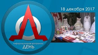 Информационная программа ДЕНЬ 18.12.17