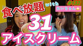 カツアゲ妹のれいちゃんと31の夢のバケツアイスを食べてみたら普通に10人分余裕で食えて自分が怖くなった🍨