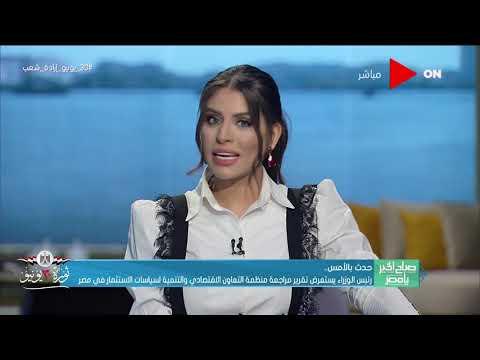 صباح الخير يامصر - مدبولي: يستعرض تقرير مراجعة منظمة التعاون الاقتصادي لسياسات الاستثمار في مصر  - 11:57-2020 / 7 / 4