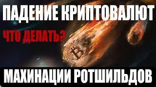 Криптовалюта классические МАХИНАЦИИ РОТШИЛЬДОВ