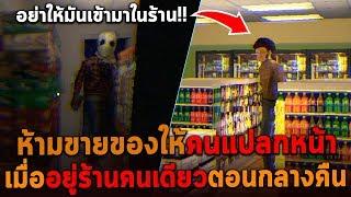อย่าขายของให้คนแปลกหน้า เมื่ออยู่ร้านตอนกลางคืนคนเดียว