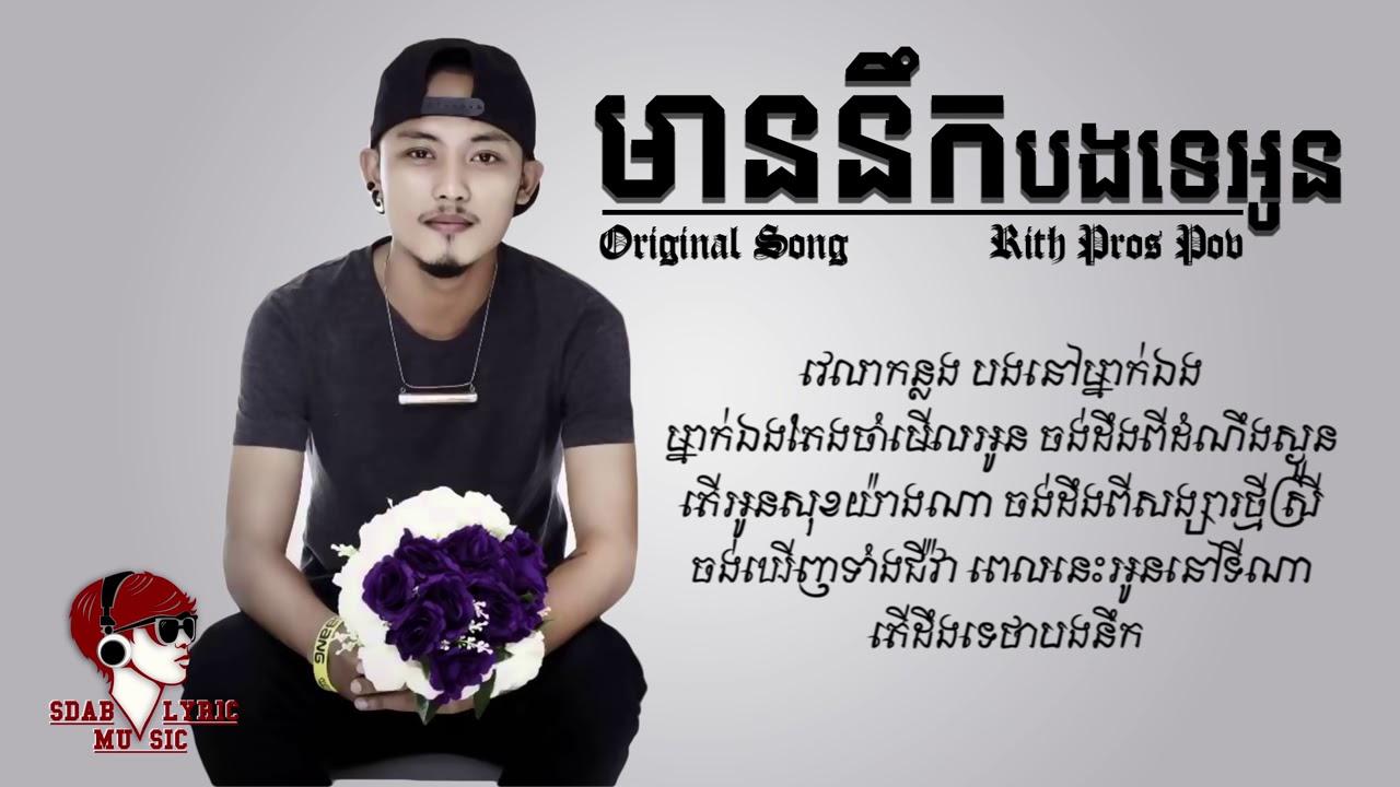 អាក្របី Ah Krobey   Mustache Band 「Khmer oriGinal sonG」♫   YouTube