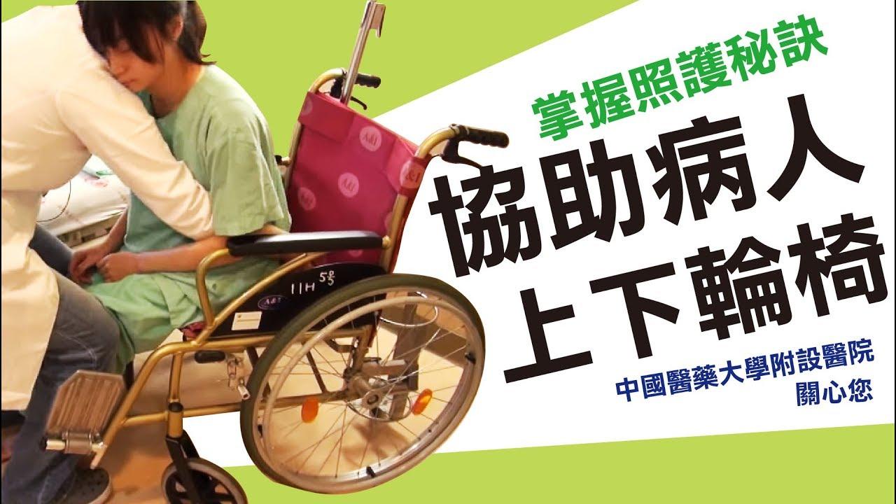 協助病人上下輪椅