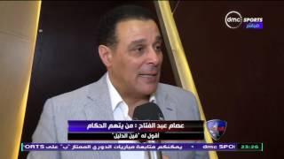 فيديو| رئيس لجنة الحكام: جريشة أخطأ لصالح الزمالك أمام المصري.. والحكام الخامس سيتواجد خلال شهر