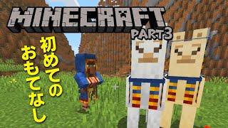 【マイクラ】#3 鉄を求めてダンジョン探索!~来訪者に容赦ない男たち~【Minecraft】
