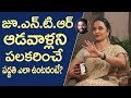 Actor Apoorva About Jr NTR | apoorva interview | friday poster interviews