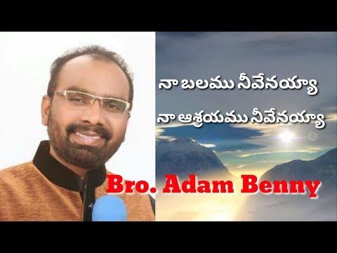 నా బలము నీవెనయా...    Na Balamu Neevenayya Song...   Brother Adam Benny Song...