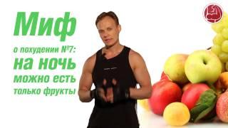 Миф о похудении №7: на ночь можно есть только фрукты