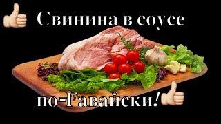 Свинина в соусе ПО-ГАВАЙСКИ (Как приготовить мясо с ананасом рецепты)вкусный рецепт со свининой.