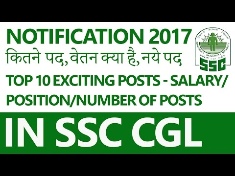 कितने पद, वेतन क्या है, नये पद [Top 10 Exciting SSC CGL Posts - Salary/Position/Number of Posts]