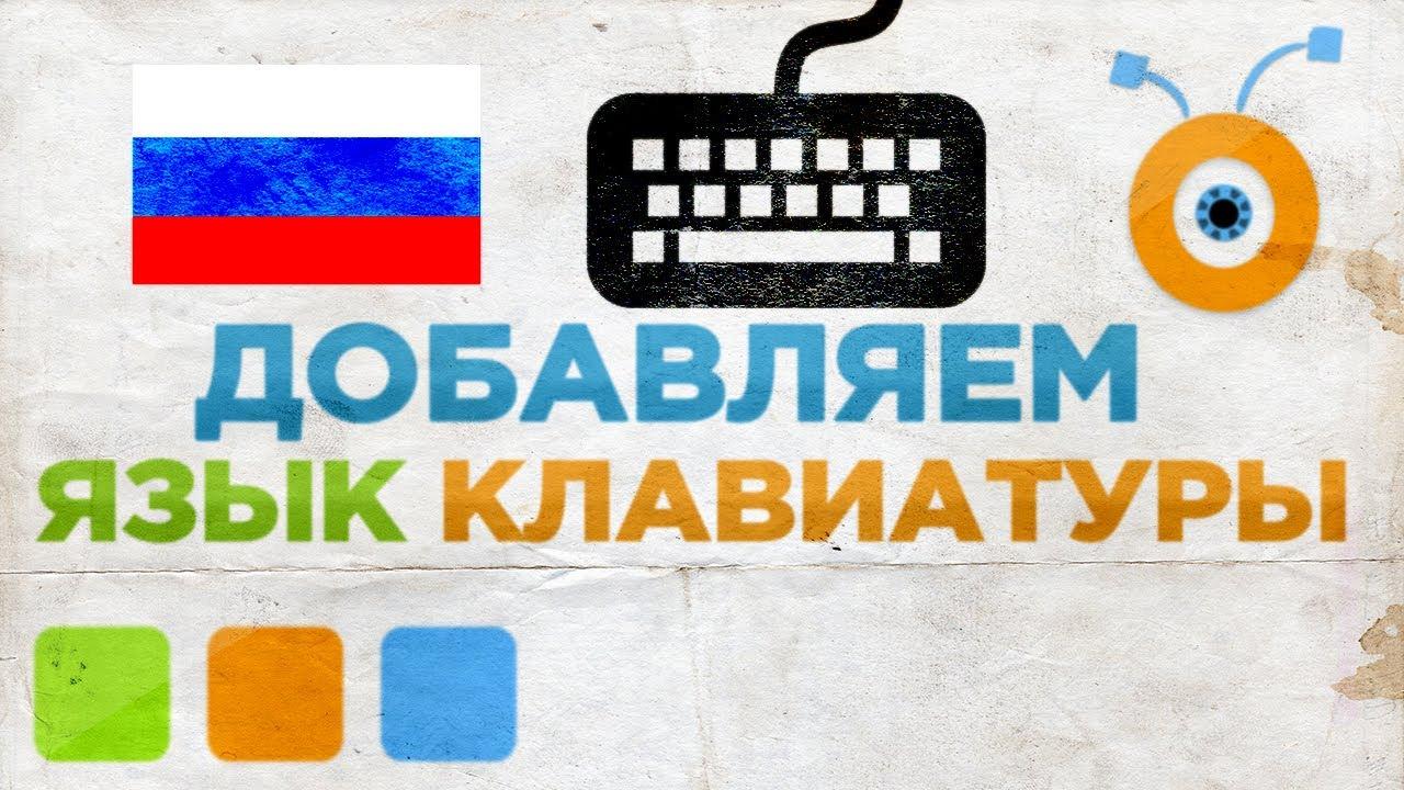 Как Добавить Русский или Другой Язык Клавиатуры в Windows ...