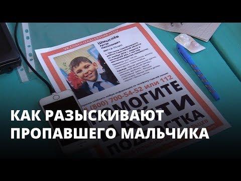 Пропал ребенок. «Лиза Алерт Саратов» разыскивает 12-летнего Артура Шмыглева