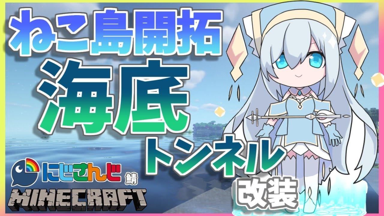 #30【Minecraft~にじ鯖~】海底トンネル改装ぶちぬくぜ!! season2 【アルス・アルマル/にじさんじ】