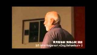 寶貝狗協會 John Rogerson [dog Behaviour] 課程2-2