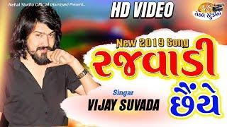 Rajwadi Chhaiye.. Vijay Suvada HD Video Song (NEHAL STUDIO)