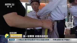 [国际财经报道]投资消费 记者探访上海迪士尼 翻包检查现象依然存在| CCTV财经