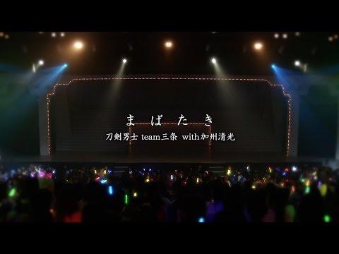 Touken Ranbu Musical/Stage Play