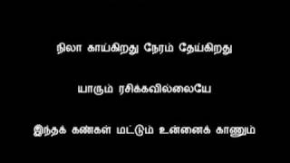 Tamil Song - நிலா காய்கிறது - ஹரிஹரன்