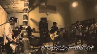 ブラックスコーピオンズの金川スタジオでの練習風景です。 4曲を少しず...