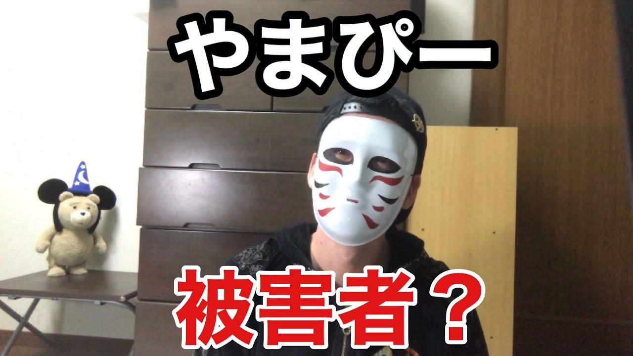 山下智久(やまぴー)とJKが抱いてセニョリータした件について気づいた事がある