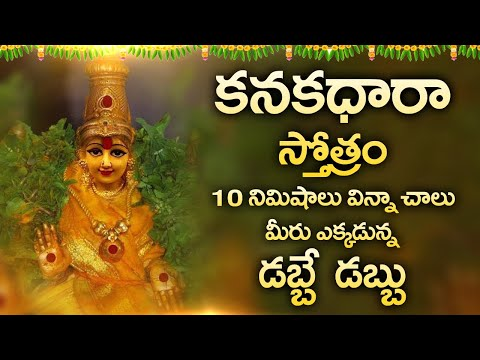 KANAKADHARA STOTRAM || POPULAR BEST BHAKTHI SONGS || TELUGU BEST LAKSHMI MAA SONGS 2020