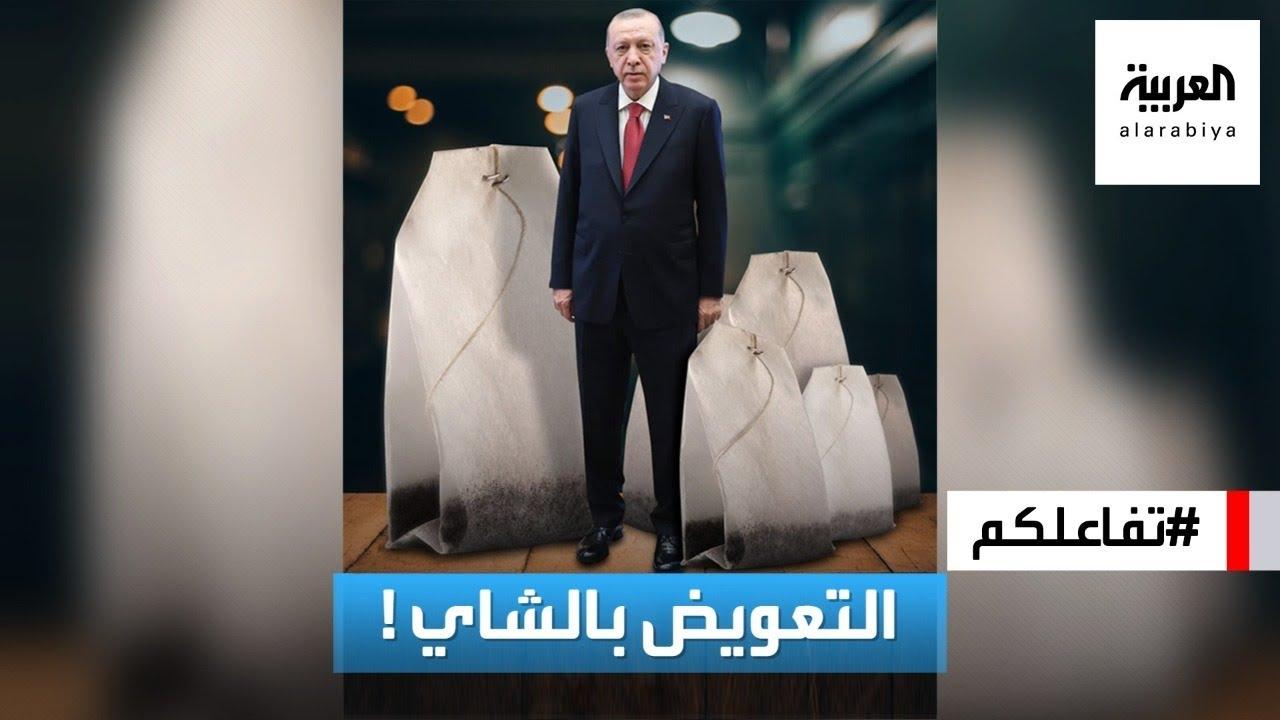 تفاعلكم :عجائب أردوغان.. يراضي متضرري الحرائق برمي الشاي عليهم!  - نشر قبل 3 ساعة