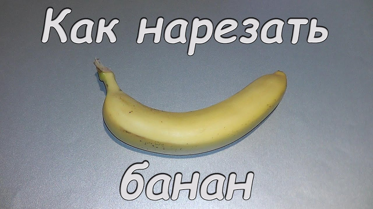 фото как красиво нарезать бананы на стол