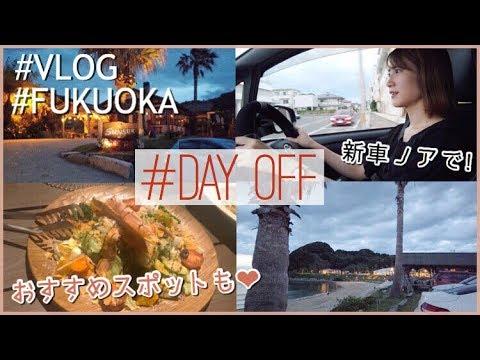 【DAY OFF】福岡の人気スポット糸島に友達とお出掛け♡景色もごはんも最高すぎた!【VLOG】