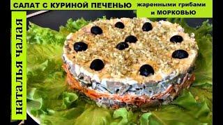 Хантер- рецепт салата с куриной печенью, морковью, грибами и огурцами