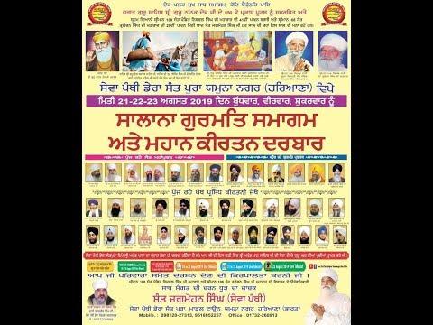 Live-Now-Gurmat-Kirtan-Samagam-From-Dera-Santpura-Yamuna-Nagar-Haryana-22-Aug-2019