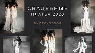 Свадебные платья 2020. Обзор Bridal Fashion Week New York. #EventAgency Министерство Праздников!
