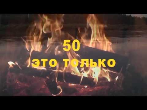 50 лет   с юбилеем !!! Для монтажа поздравления.