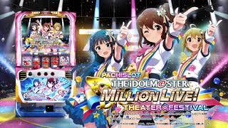 パチスロ アイドルマスター ミリオンライブ! PV