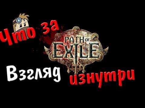 Что за Path of Exile ? - Взгляд изнутри