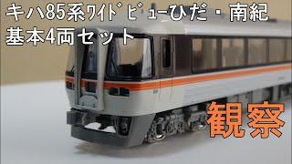 鉄道模型 Nゲージ【今さら動画】キハ85系ワイドビューひだ・南紀 4両基本セットを改めて見てみる