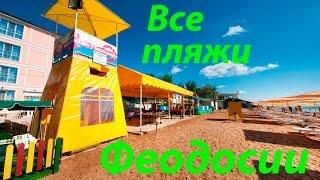 Феодосия пляжи видео(Видео пляжа в Феодосии на Черноморской набережной под названием Жажда. В 2016 году этот пляж получил своё..., 2016-11-21T10:29:13.000Z)