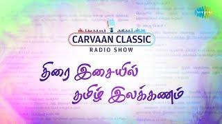 Carvaan Classic Radio Show Thirai Isaiyil Tamil Ilakkanam Odi Odi Uzhaikkanum Jal Jal Jal