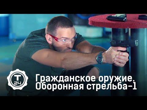Оборонная стрельба. Выпуск