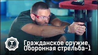 Оборонная стрельба. Выпуск 1 | Гражданское оружие | Т24