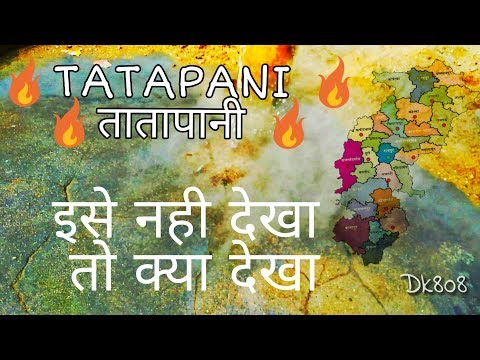 तातापानी Tatapani Balrampur Chhattisgarh | प्रकृति का चमत्कार Mp3