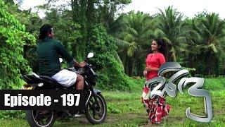 Sidu | Episode 197 09th May 2017 Thumbnail