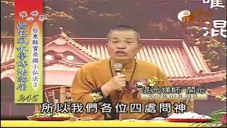台東縣寶桑國小弘法(3)【陽宅風水學傳法講座246】| WXTV唯心電視台