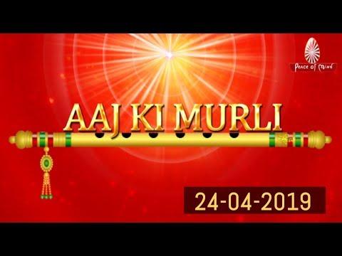 आज की मुरली 24-04-2019  Aaj Ki Murli  BK Murli  TODAY&39;S MURLI In Hindi  BRAHMA KUMARIS  PMTV