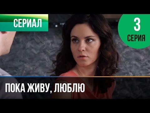 ▶️ Пока живу, люблю 3 серия - Мелодрама | Фильмы и сериалы - Русские мелодрамы